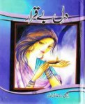 Dil e Beqarar Novel by Nighat Abdullah Free Pdf