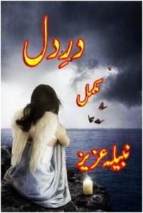 Dar e Dil Complete Novel By Nabeela Aziz Download Pdf