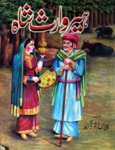 Heer Waris Shah by Peeran Dita Download Free Pdf
