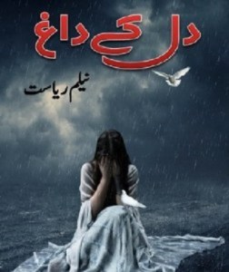 Dil Ke Dagh by Neelam Riasat Download Free PDf