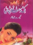 Ek Dua Ne Bacha Liya by Nighat Abdullah Pdf
