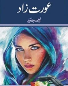 Aurat Zaad Novel by Amjad Javed Free Pdf