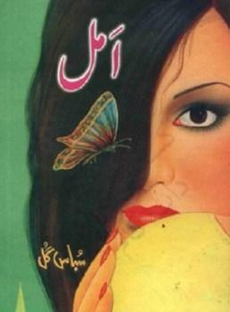 Amal Novel by Subas Gul Free Pdf