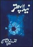 Neela Pathar by Ahmad Nadeem Qasmi Pdf