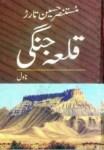 Qila Jangi by Mustansar Hussain Tarar Pdf