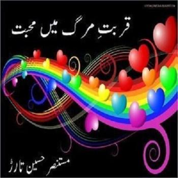 Qurbat e Marg Main Mohabbat by Mustansar Hussain
