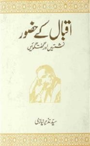 Iqbal Kay Hazoor By Syed Nazeer Niazi Pdf