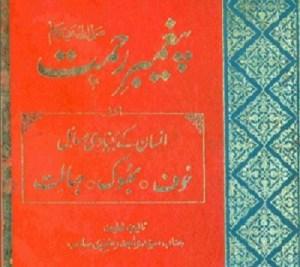 Paighambar e Rehmat by Syed Wajid Rizvi Pdf