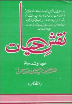 Naqsh e Hayat by Hussain Ahmed Madni Pdf