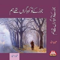 Jo Ruke To Kohe Giran Thay Hum Novel By Aneeza Syed Pdf