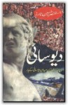Deosai by Mustansar Hussain Tarar Free Pdf