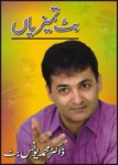 Butt Tameezian by Dr M Younas Butt Free Pdf