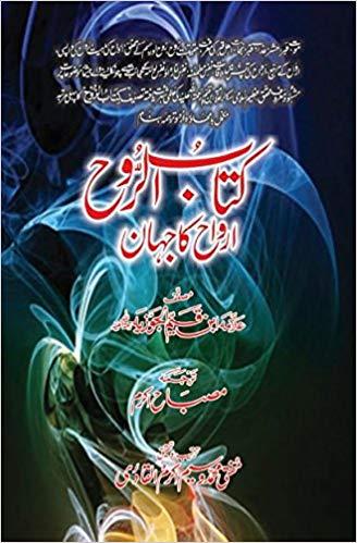 Kitab Ur Rooh Urdu By Allama Ibn e Qayyim Pdf