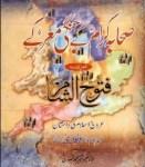 Futuh Ush Sham by Allama Al Waqidi Free Pdf