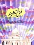 Faiz e Naqshband by Allama Hakeem Akhtar Pdf