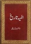 Almiya Tareekh by Dr Mubarak Ali Free Pdf