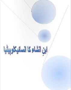 Ibn e Insha Ka Encyclopedia By Ibn e Insha Pdf