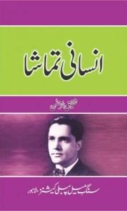 Insani Tamasha By Col Shafiq Ur Rehman Pdf