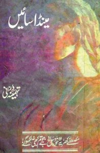 Mainda Sain By Tehmina Durrani Pdf Free Download