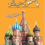 Moscow Ki Sufaid Raatein By Mustansar Hussain Tarar Pdf