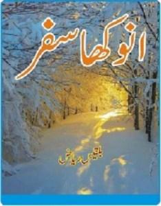 Anokha Safar by Balqees Riaz Free Pdf