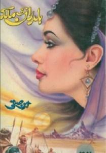 Baldran Ki Malika Novel by Ibne Safi Pdf