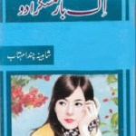 Ek Bar Muskura Do by Shaheena Chanda Mehtab