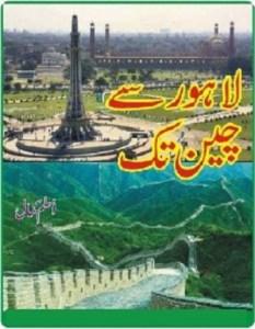Lahore Se Cheen Tak by Aslam Kamal Free Pdf
