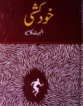 Khudkushi Urdu Book by Albert Camus Free Pdf