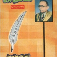 Mazameen e Barq by Dr Ghulam Jilani Barq Pdf Free