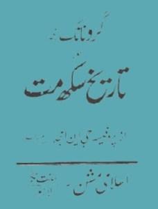 Tareekh Sikh Mat By Prof G N Amjad Pdf Download
