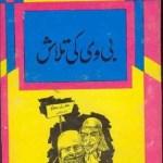 Biwi Ki Talash By Asar Nomani Pdf Download
