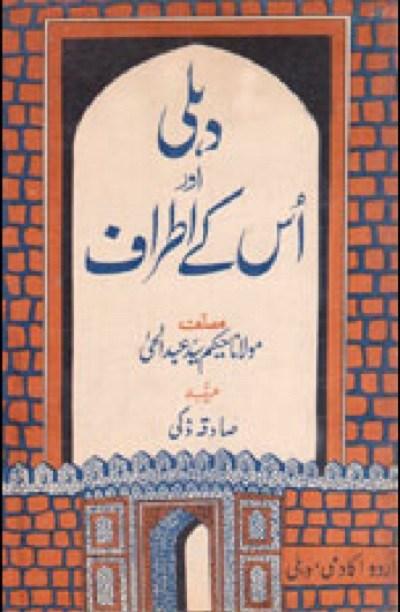 Dehli Aur Uske Atraf by Hakeem Syed Abdul Hai Pdf