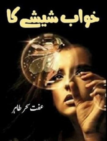 Khawab Sheeshay Ka Novel by Iffat Sehar Tahir Pdf