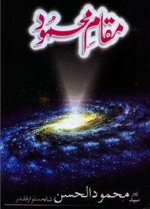 Maqam e Mahmood By Peer Mehmood Ul Hassan Pdf