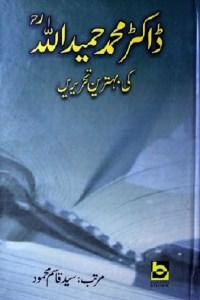 Dr M Hamidullah Ki Behtreen Tehreerain Pdf