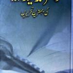 Dr M Hamidullah Ki Behtreen Tehreerain By Syed Qasim