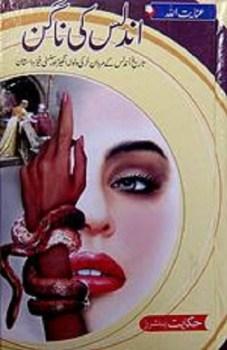 Undlas Ki Nagin Novel By Inayatullah Pdf Download