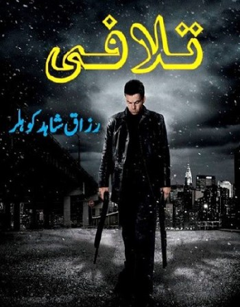Talafi Novel By Razzaq Shahid Kohler Pdf