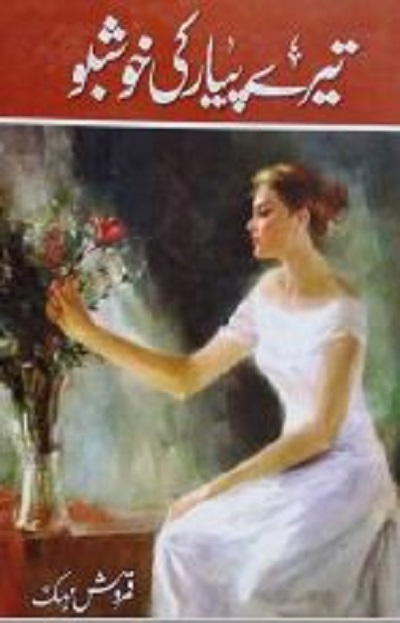 Tere Payar Ki Khushboo By Qamrosh Mehak Pdf Download