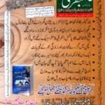 Monthly Ubqari Magazine January 2018 Free Pdf - Library Pk