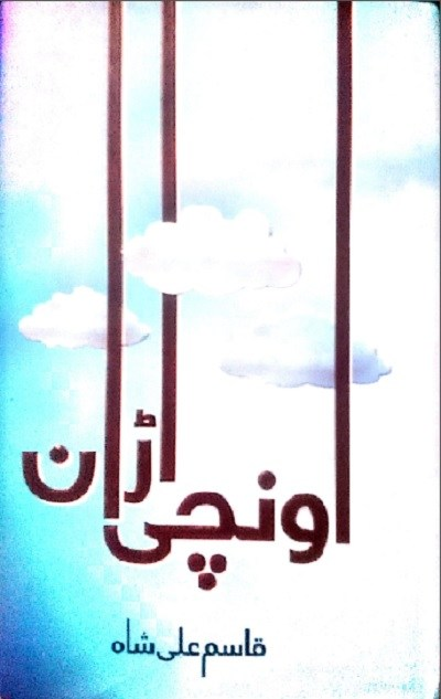 Unchi Uraan Book By Qasim Ali Shah Pdf Download