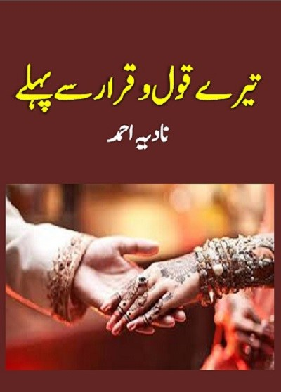 Tere Qoul O Qarar Se Pehlay Novel By Nadia Ahmed Pdf