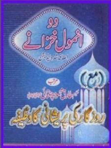 Do Anmol Khazanay By Hakeem Tariq Mehmood Pdf