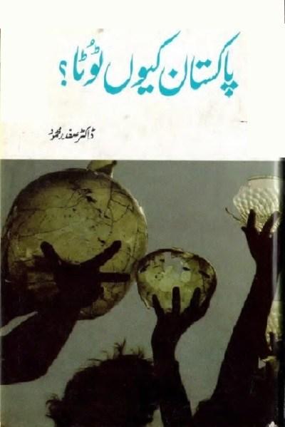 Pakistan Kyun Toota By Dr Safdar Mehmood Pdf Free