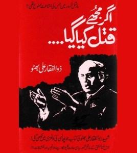 Agar Mujhe Qatal Kia Gaya By Zulfiqar Ali Bhutto Pdf