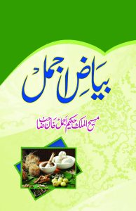 Bayaz e Ajmal By Hakeem Ajmal Khan Pdf Free Download