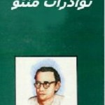 Nawadrat e Manto By Saadat Hasan Manto Pdf Download