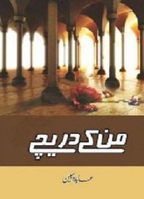 Mann Ke Dareechay Novel By Abida Sabeen Pdf Download