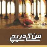Mann Ke Dareechay Novel By Abida Sabeen Pdf Download
